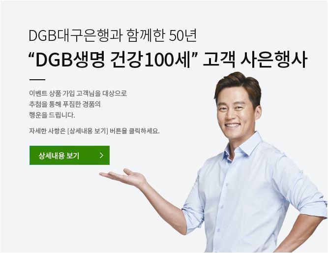 8-dgb-s.JPG