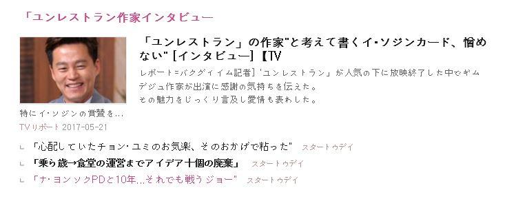 4-2017.5.20 記事 まとめ.JPG