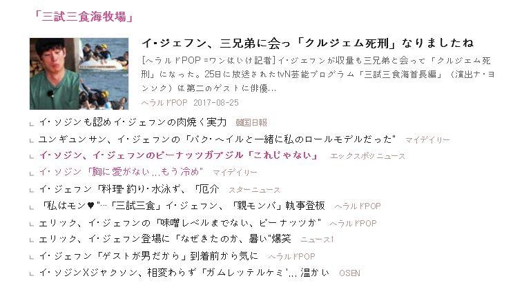 5-記事まとめ ハングル.JPG