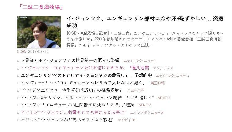 1-E8  記事まとめ.JPG