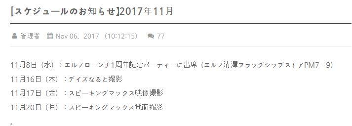 13-2017.11 予定.JPG
