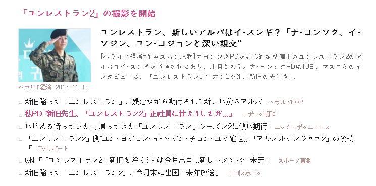 8-ユンレス2まとめ.JPG