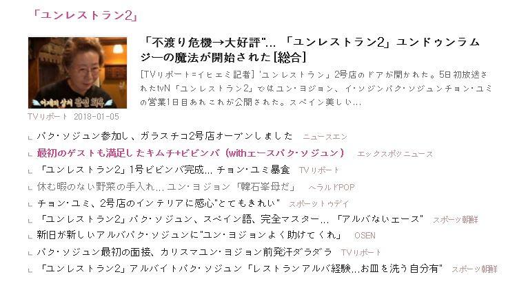 1.5 放送後 記事まとめ.JPG