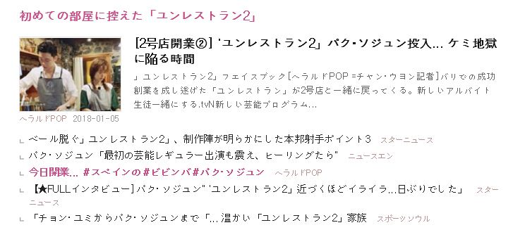 1.5放送前 記事まとめ.JPG