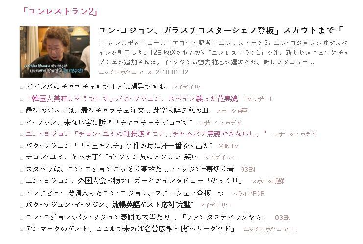 1.12 記事まとめ.JPG