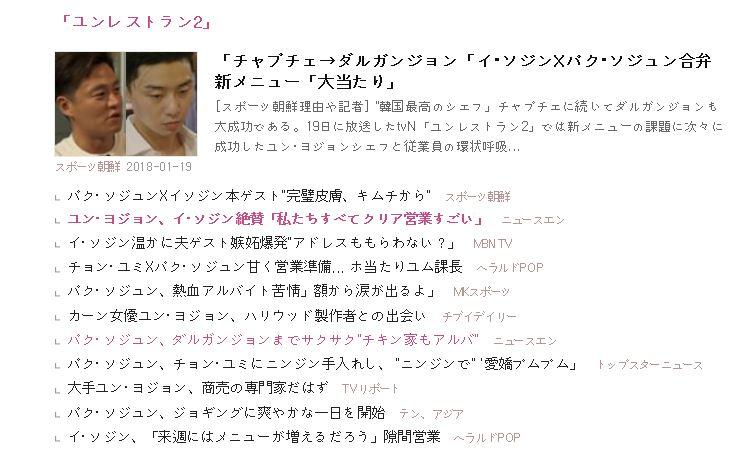9-1.19 第3話 記事まとめ.JPG