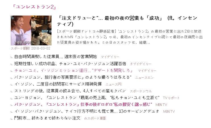 5-8記事 まとめ.JPG