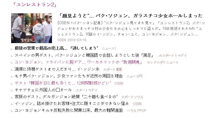 2-Ep 10記事まとめ.JPG