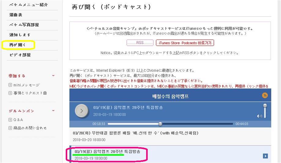 9-2018,3.19 ベケム コメント.JPG