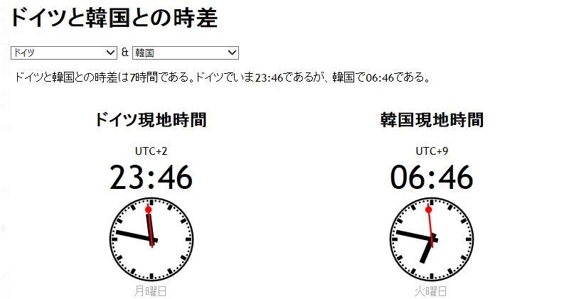 時差2.JPG