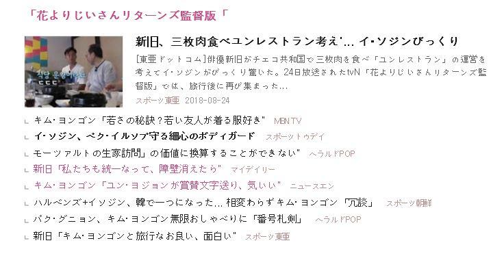 花ジイ 第9回まとめ.JPG