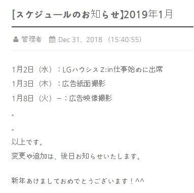 3-1月 スケジュール.JPG