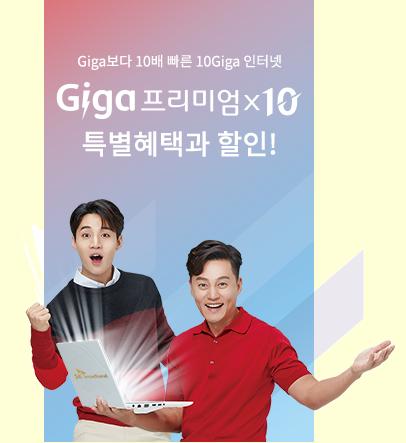 2-[??]web_Giga????-10G???(GNB????)_v2.png