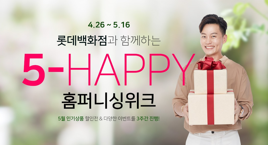 14-lotte_5happy_01.jpg