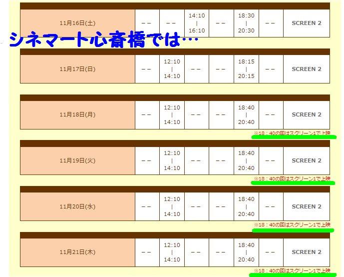 11.15 心斎橋2.JPG