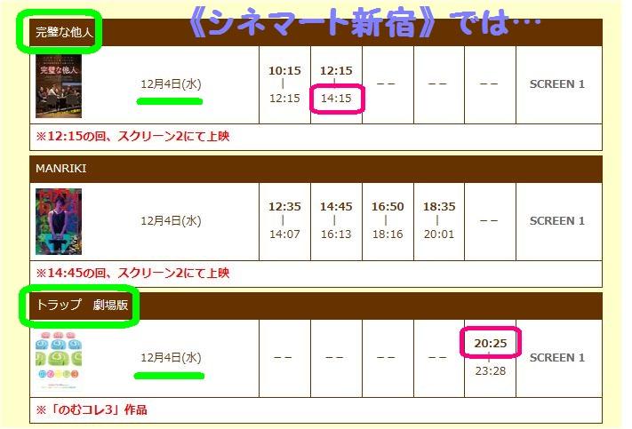 3-2019.12.4 新宿シネマ.JPG