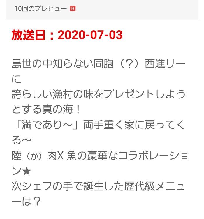 6-1-Screenshot_20200703-103646_Chrome.jpg