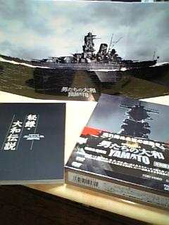 男たちの大和DVD