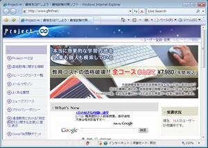 一年間制限なしで何度でも利用できるウェブ問題集でありながら、7,980 円 という 破格の低価格の Project-∞ !!