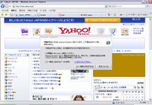問題が発生したため、Internet Explorer を終了します。