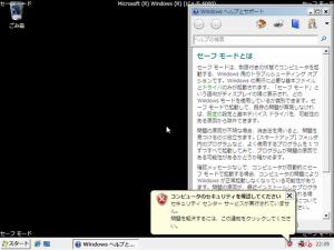 """""""Windows ヘルプとサポート"""" が表示されます。"""