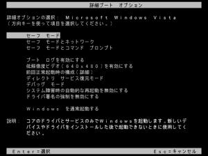 """""""詳細ブート オプション"""""""