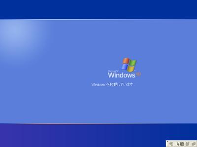 Windows ロゴは表示されなくなりました。