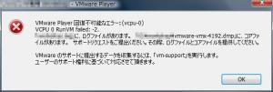 """VMware Player 回復不可能なエラー:(vcpu-0)"""