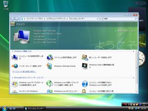セットアップが完了し、Windows Vista が起動します。