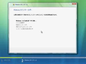 """""""Windows のインストール中..."""""""