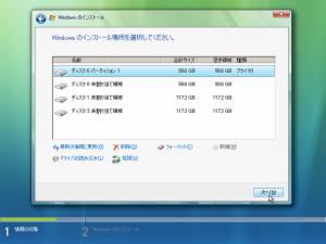 Windows Vista をインストールするパーティションを選択し、[次へ] をクリック!