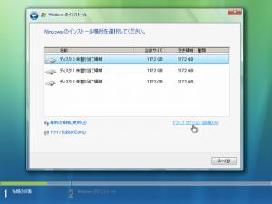 """Windows のインストール場所を選択してください。"""