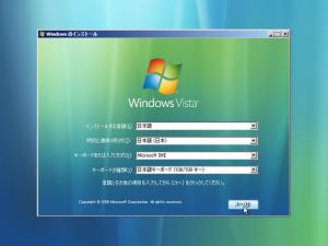 """""""Windows のインストール"""" が表示されます。"""