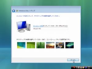 コンピュータ名とデスクトップの背景を設定します。