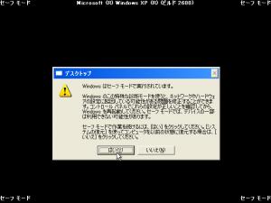 「Windows はセーフモードで実行されています。」