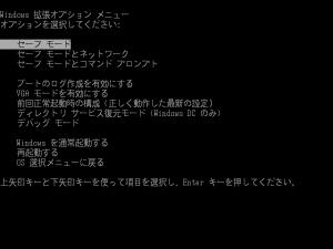 """Windows 拡張オプション メニュー"""