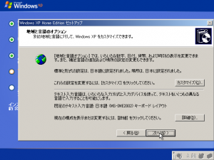 """Windows XP Home Editionセットアップ"""
