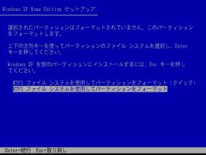 フォーマット形式の選択画面