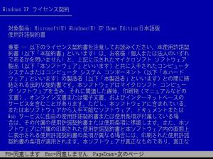 """Windows XP ライセンス契約"""