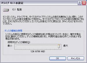 システムの復元 が有効の状態で、システムドライブを個別に選択した場合に表示されるダイアログ