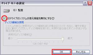 「このドライブのシステムの復元機能を無効にする」のチェックボックスをオンにして、[OK] をクリックします。