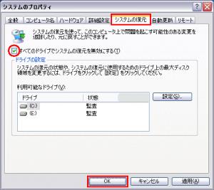 「すべてのドライブでシステムの復元を無効にする」のチェックボックスをオンにして、[OK] をクリックします。