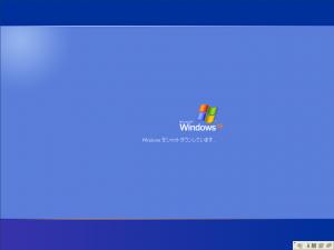 """""""Windows をシャットダウンしています..."""""""