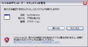 """""""ファイルのダウンロード - セキュリティの警告"""""""