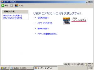 ユーザーから「パスワード保護」表示がなくなります。