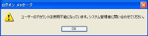 ユーザーのアカウントは使用不能になっています。