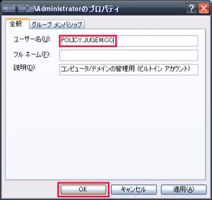 「ユーザー名」を変更します。