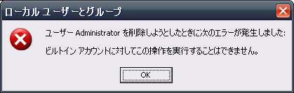 ビルトイン アカウントに対してこの操作を実行することはできません。