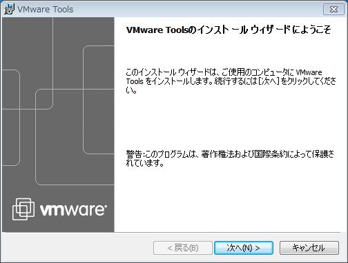 「VMware Tools のインストールウィザードにようこそ」