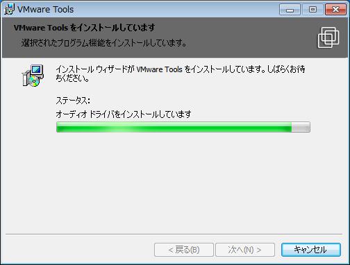 VMware Tools のインストール中